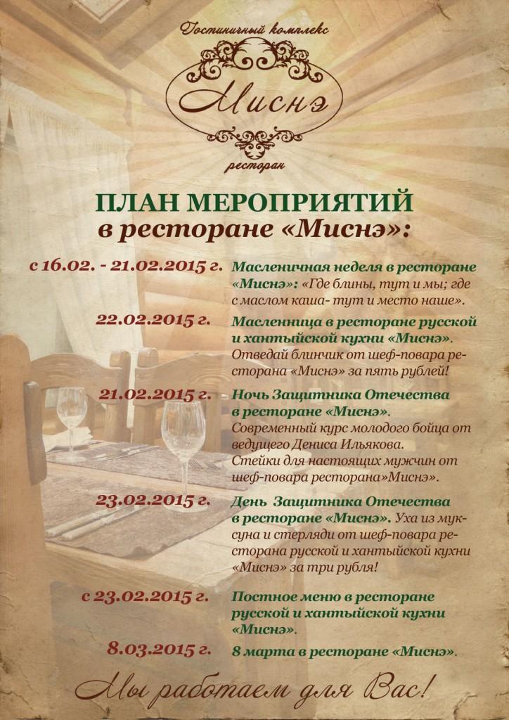 План_на-сайт