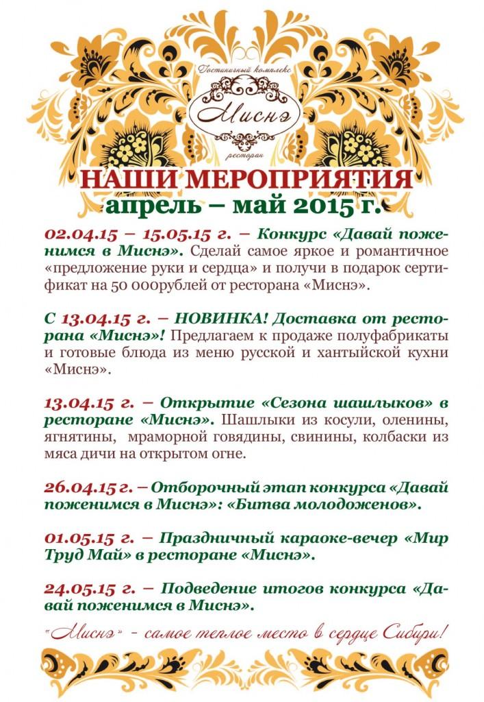 мероприятия-апрель-май