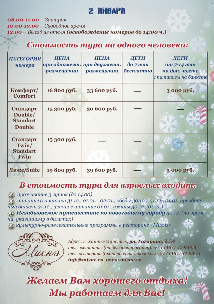 Новогодние-каникулы-в-Миснэ-2
