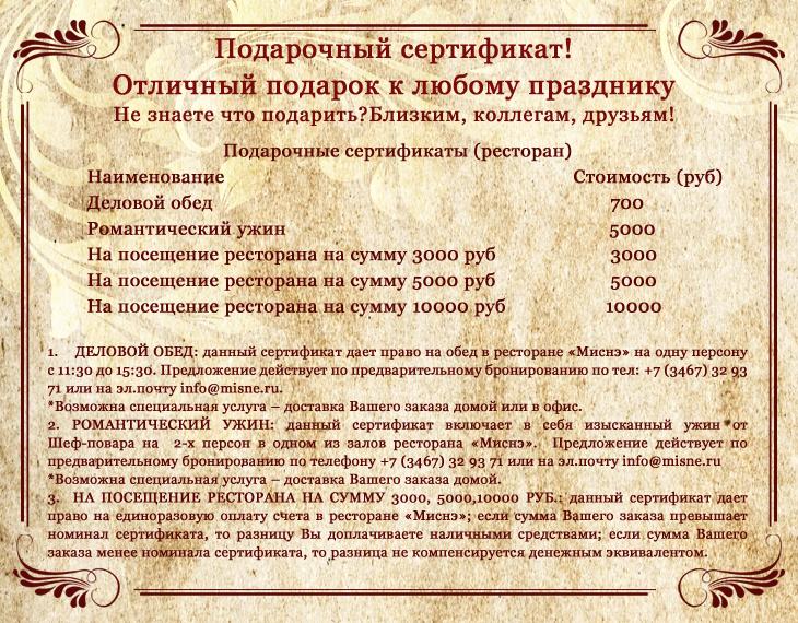 730 х 570 подарочный сертификат