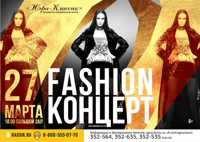 Fashion-концерт-САЙТ-3