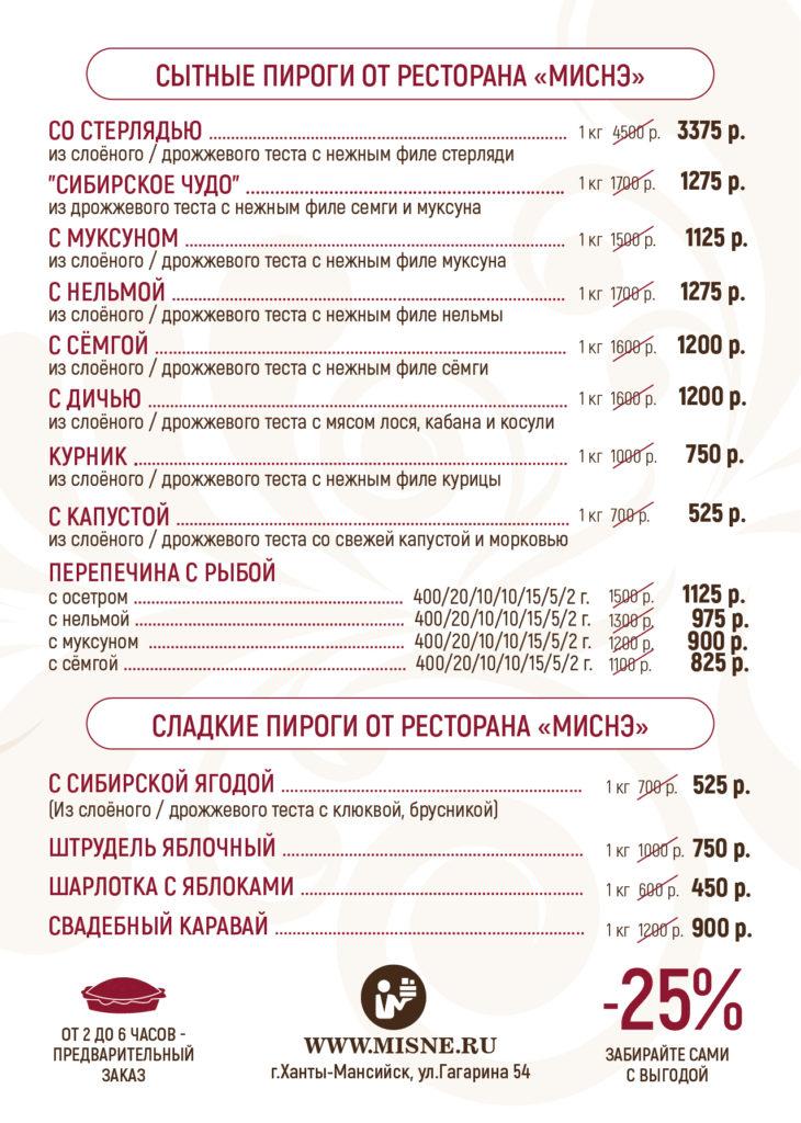 Листовка-пироги-01-02 (1)