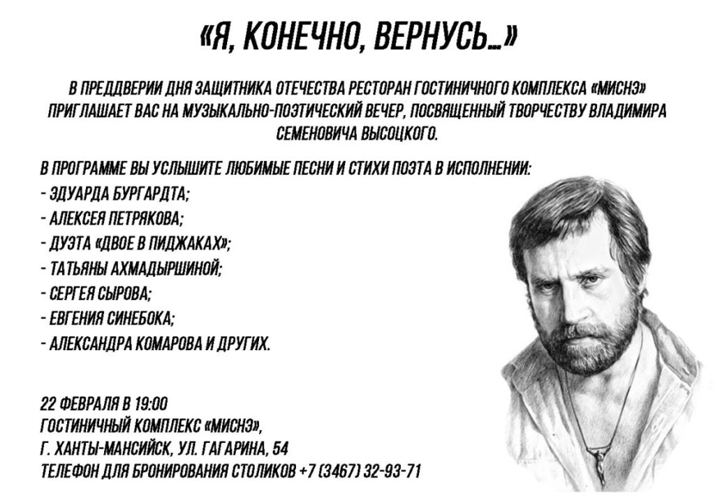 visotskiy2