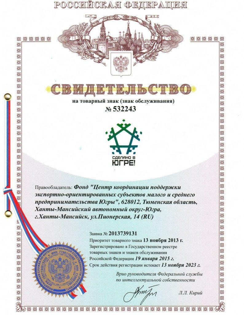 sertifikat_sdelano_v_yugre
