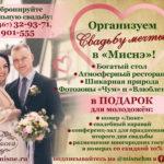 svadebnaya_reklamka