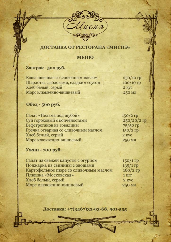 Dostavka_ot_Misne._Menyu.