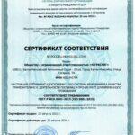 Sertifikat_sootvetstviya