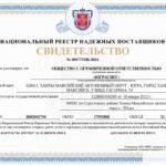 Svidetelstvo_Nadezhnogo_postavshchika