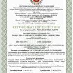 dobrovolnaya_sertifikatsiya